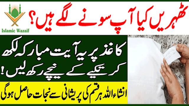 Powerful Wazifa For Solution Of All Problem/Wazifa For Any Hajat Any Need/Islamic Wazaif