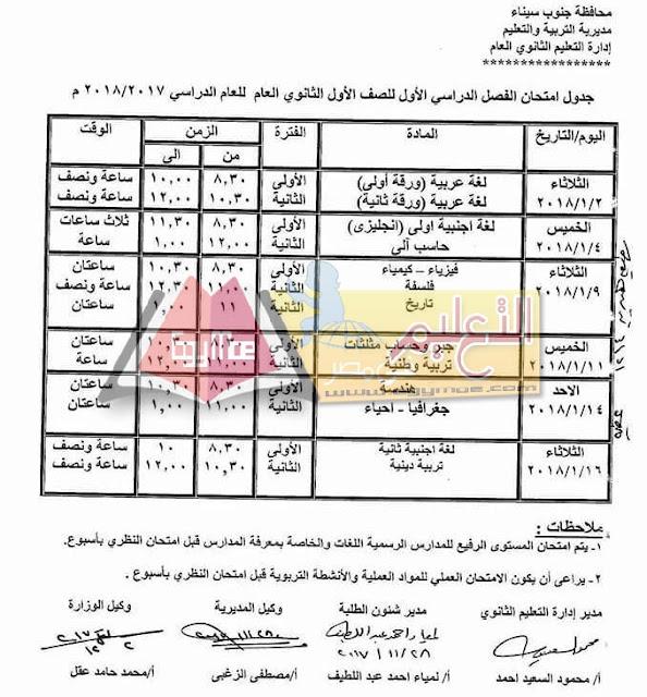 جدول امتحان نصف العام جنوب سيناء 2018 الصف الاول الثانوي