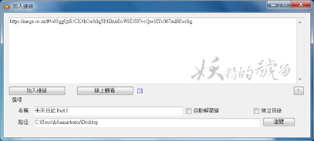%E5%9C%96%E7%89%87+004 - Mega Downloader:MEGA專屬的檔案下載器