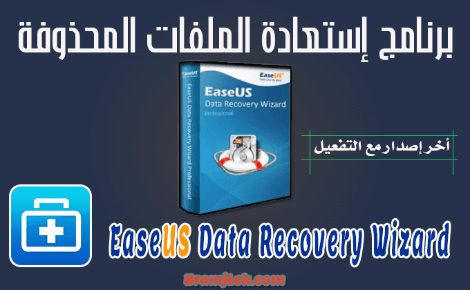 easeus data recovery wizard professional كامل