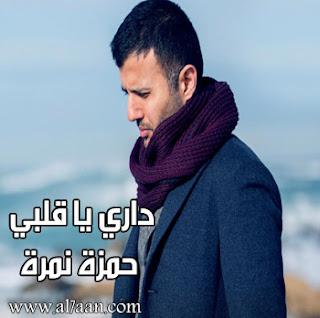 تحميل نغمة اغنية (داري يا قلبي)حمزة نمرة