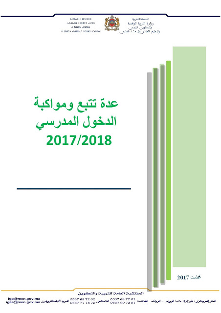 دليل تتبع الدخول المدرسي -المفتشية العامة 2017