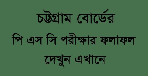 PSC Result 2018 Chittagong Board