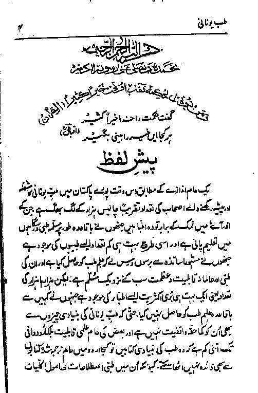 Tib e Unani Book in Urdu