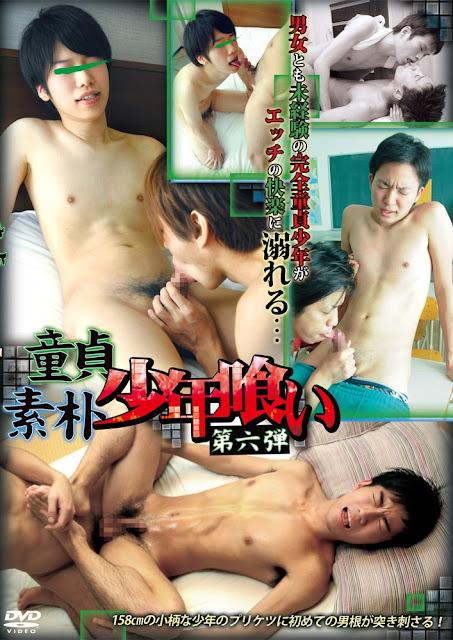 Cherry Pure Boy Eater 6 – 童貞素朴少年喰い-第六弾 –
