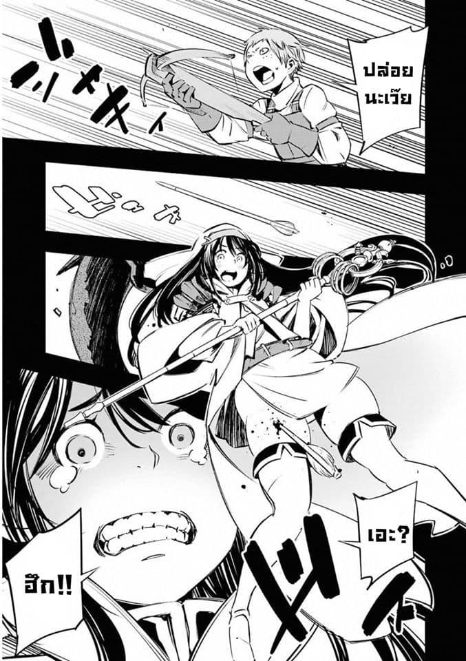 อ่านการ์ตูน Goblin Slayer Brand New Day ตอนที่ 6 หน้าที่ 10