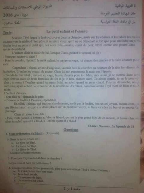 موضوع اللغة الفرنسية لشهادة التعليم المتوسط 2016