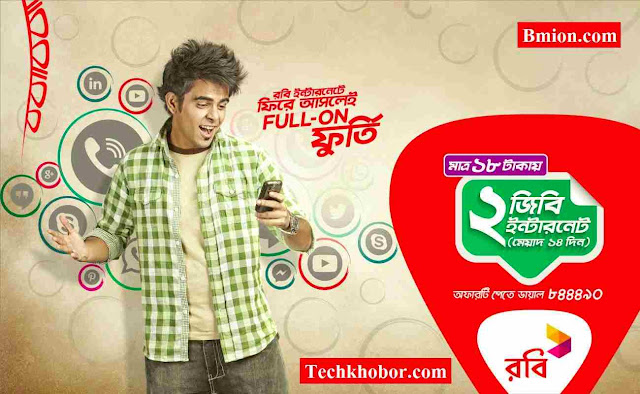 robi-reactivation-bondho-sim-offer-2gb-14days-18tk-fhire-elei-furti-on-3g-1gb-9tk-win-3gb-free-data-on-registration-re-verification-through-biometric-process-best-call-rate-