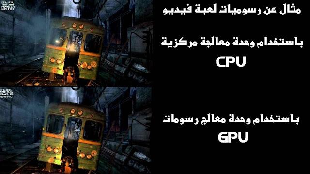 cpu vs gpu graphics