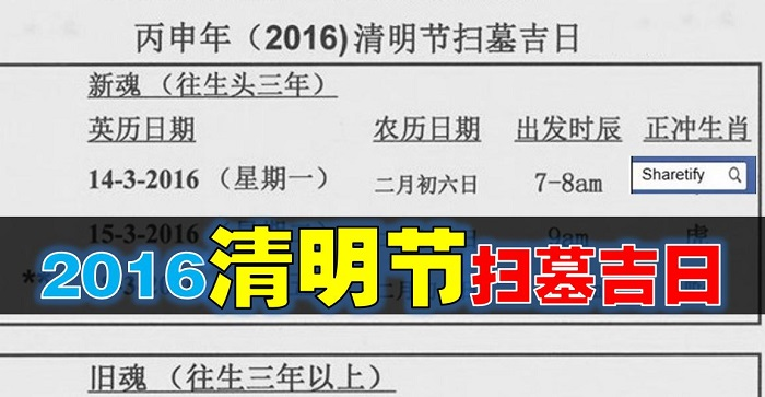 http://www.sharetify.com/2016/03/2016.html