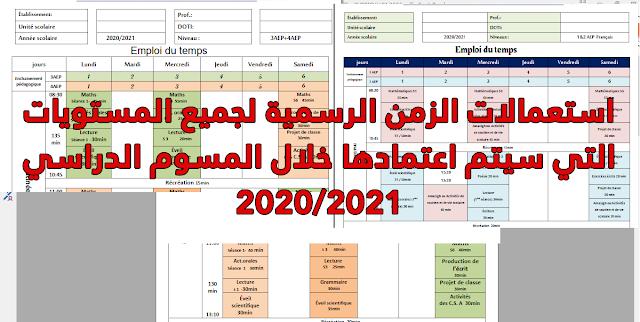 استعمالات الزمن الرسمية لجميع المستويات التي سيجري اعتمادها برسم الموسم الدراسي 2020/2021