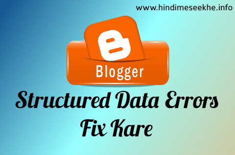 Blogger, Structured Data Errors (Hatom Markup) कैसे हटाए