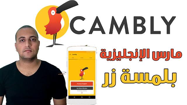 شرح تطبيق كامبلي cambly تعلم اللغه الانجليزيه بضغطه زر- فايفو نت