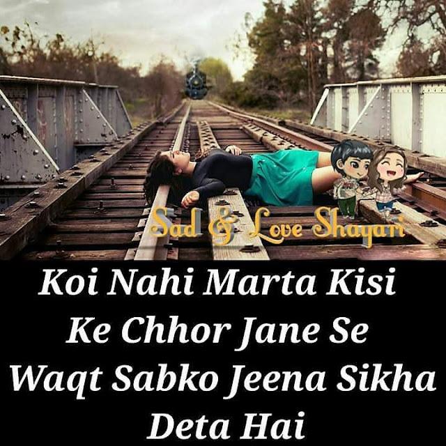 2 Line Hindi Shayari