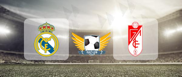 ريال مدريد وغرناطه بث مباشر