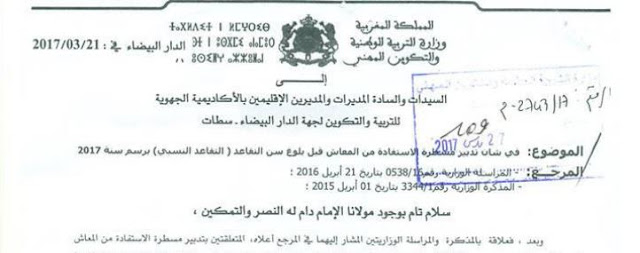 مذكرة التقاعد النسبي برسم الموسم 2017 لجهة الدار البيضاء سطات