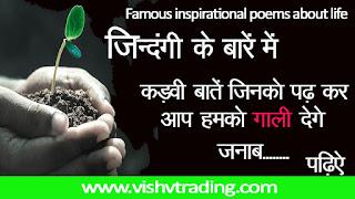 Famous inspirational poems about life | जिंदगी क्या है जिंदगी पर कविता
