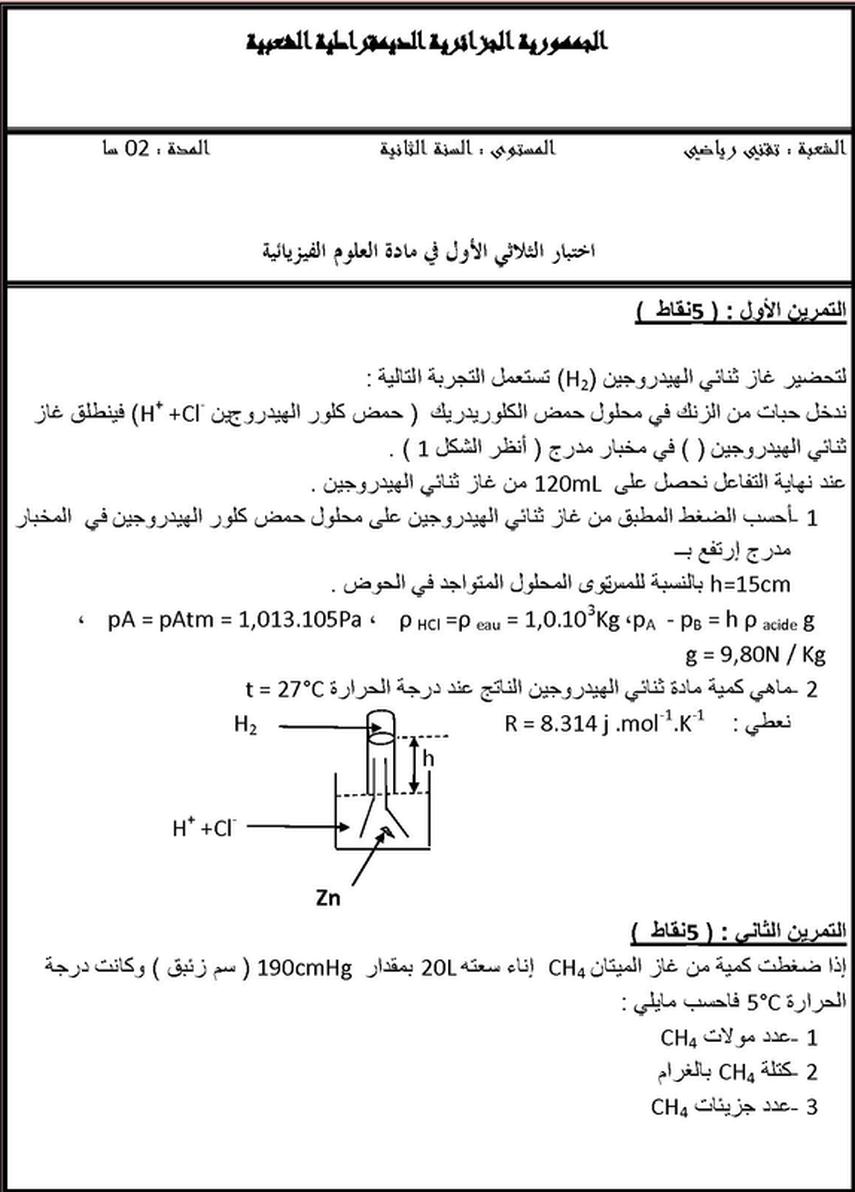 اختبار الفصل الاول في الفيزياء الثانية ثانوي تقني رياضي ورياضيات