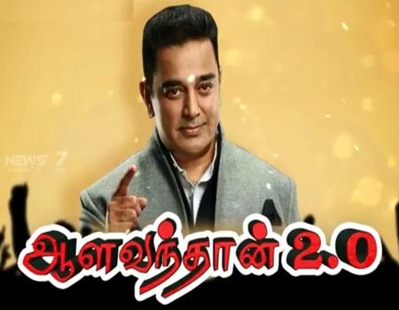 Kamal Arasiyal Aattam 21-02-2018 News 7 Tamil