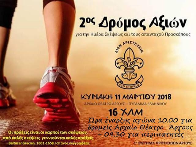"""Στις 11 Μαρτίου ο """"2ος Αγώνας Αξιών"""" στο Άργος"""