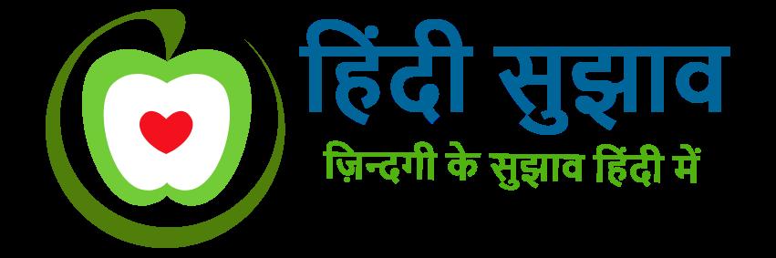 Hindi Sujhav