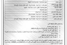 اعلان الموسسة العامة للتأمينات  تعلن توظيف في ( التأمينات الاجتماعية ) لحملة بكالوريوس ، الدبلوم