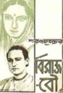 Biraj Bou by Sarat Chandra Chattopadhyay