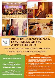《藝術醫心無疆界- 2016藝術治療國際論壇》