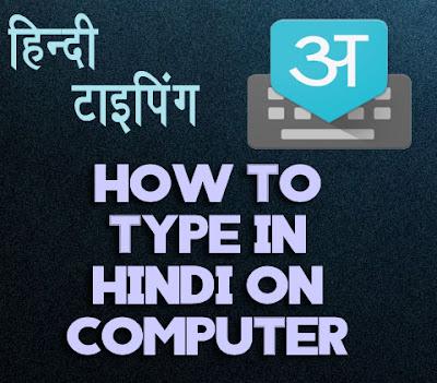 hindi me fast kaise likha jata hai