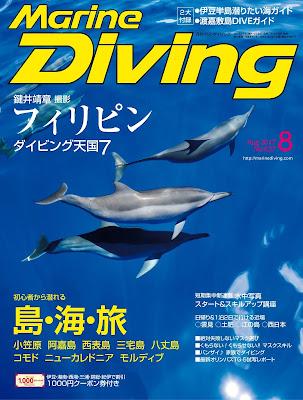 Marine Diving (マリンダイビング) 2017年08月号 raw zip dl
