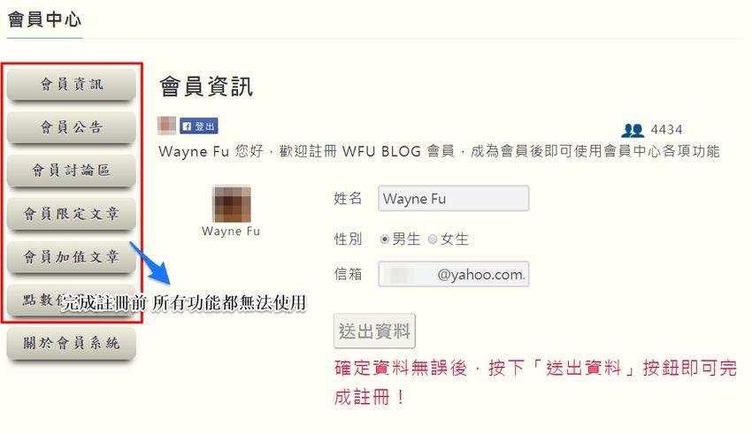 member-5.jpg-部落格「會員系統」啟用