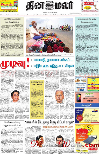 Daily Tamil News Paper Pdf Download - vegalomagic