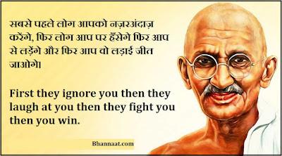 Quotes by Mahatma Gandhi in Hindi