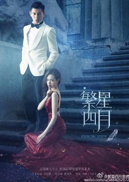 Nervous 2017 (Chinese TV Drama) - Asian Dramas Wiki
