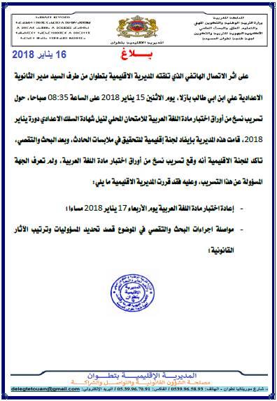 تسريب امتحان اللغة العربية لنيل شهادة السلك الاعدادي بتطوان