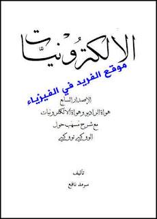 تحميل كتاب الإلكترونيات pdf ـ تأليف سرمد نافع