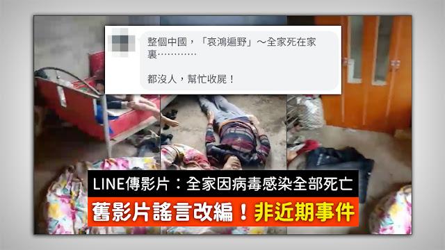 整個中國 哀鴻遍野 全家死在家裏 收屍 武漢 肺炎 謠言 影片