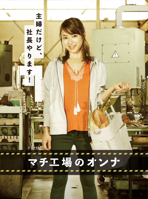 Sinopsis A Female Factory Owner (2017) - Serial TV Jepang