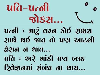 Gujarati Jokes