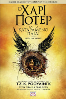 http://www.culture21century.gr/2016/11/o-harry-potter-kai-to-katarameno-paidi-ths-jk-rowiling-book-review.html