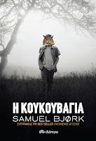 """""""Η κουκουβάγια"""" του Samuel Bjork"""