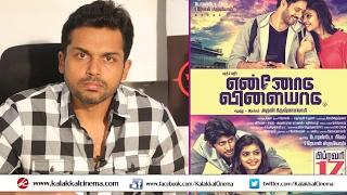 Actor Karthi speaks about Ennodu Vilaiyadu Film