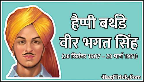 Shaheed Bhagat Singh Jayanti 2019 Birthday Wishes Images Photos Hindi
