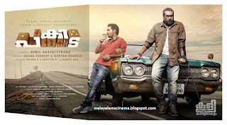 First report poster of Malayalam film 'Pakida'