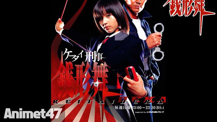 Ảnh trong phim Keitai Deka Zenigata Mai 1