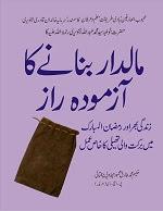 Maldar Banane ka Azmooda Raz By Hakeem M Tariq