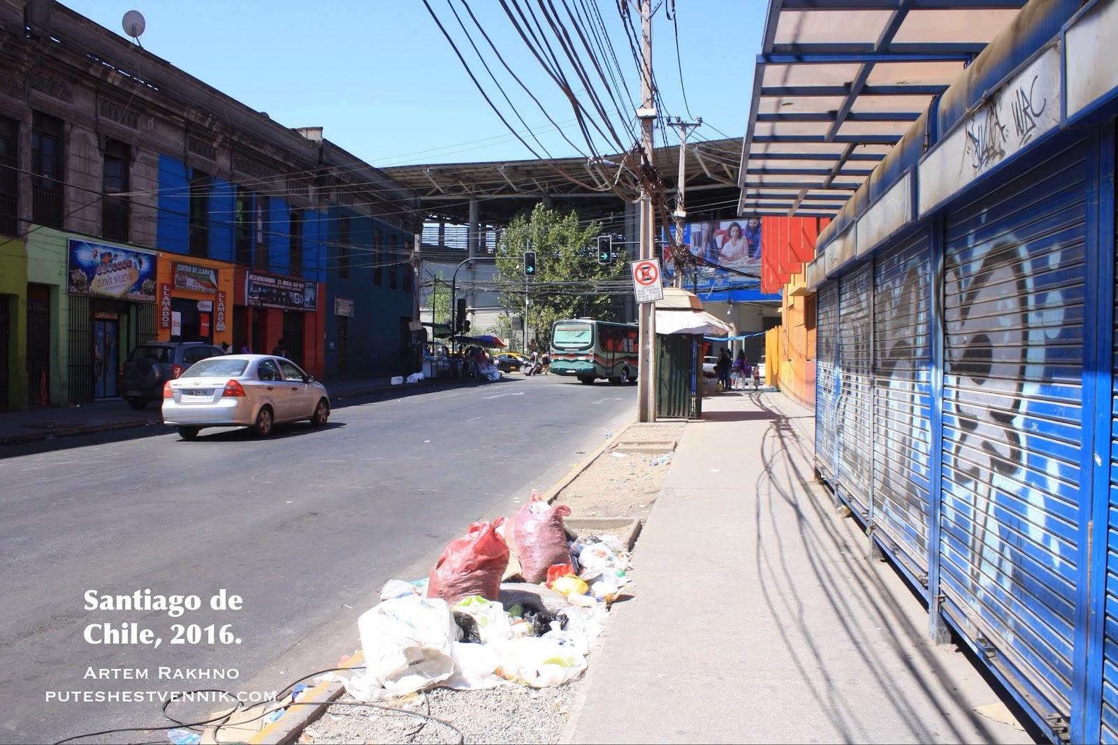 Мусор на улице в Сантьяго