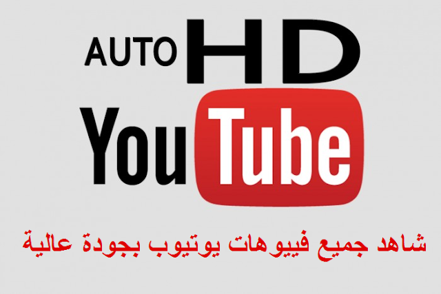 اضافة الى المتصفح  تمكن من مشاهدة اي فيديو ذو جودة ضعيفة بدقة عالية في يوتيوب