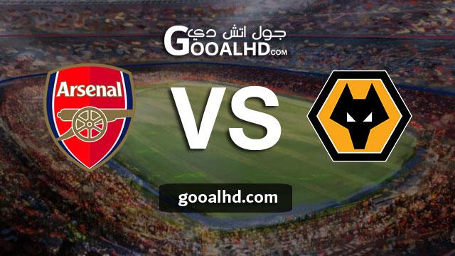 مشاهدة مباراة ارسنال ووولفرهامبتون بث مباشر اليوم الاربعاء بتاريخ 24-04-2019 في الدوري الانجليزي