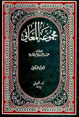 مجموعة المعاني - عبد السلام هارون , pdf